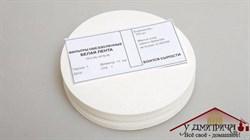Фильтры обеззоленные Белая лента 100 шт. (диаметр 110 мм) - фото 10139