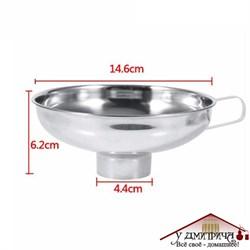 Воронка из нержавеющей стали гладкая, диаметр 14,5 см с широким носиком - фото 10384