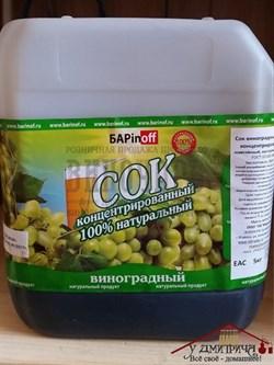 Сок концентрированный виноградный белый Баринофф - фото 10883