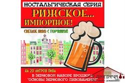 """Зерновой набор светлое """"Рижское импортное"""" на 20 л пива - фото 11234"""