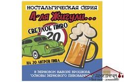 """Зерновой набор светлое """"А-ля Жигули"""" на 20 л пива - фото 11235"""