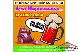 """Зерновой набор красное """"А-ля Мартовское"""" на 20 л пива - фото 11236"""