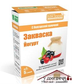 Закваска йогурт БакЗдрав (стоимость за 1 стик) - фото 11559