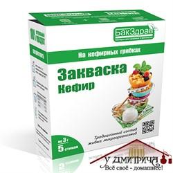 Закваска кефир БакЗдрав (стоимость за 1 стик) - фото 11561