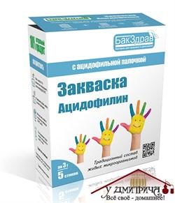 Закваска ацидофилин БакЗдрав - фото 11566