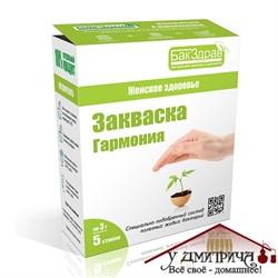 Гармония пробиотик - закваска БакЗдрав (стоимость за 1 стик) - фото 11570