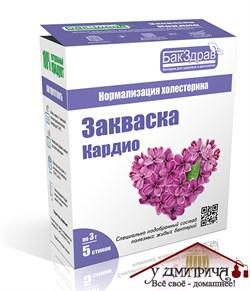 Кардио пробиотик - закваска БакЗдрав - фото 11571