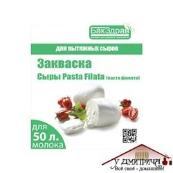 Закваска для сыров паста филата - фото 11575