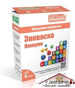 Закваска Иммуно пробиотик (стоимость за 1 стик) - фото 11625