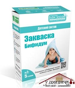 Закваска Бифидум пробиотик (стоимость за 1 стик) - фото 11626