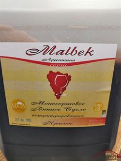 Концентрат винного сусла Malbek - фото 11766