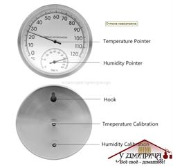 Термометр гигрометр стрелочный серебро - фото 11841