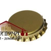 Кронен-пробки для пивных бутылок O 26 мм (золотые) Россия- 80 шт. - фото 11987
