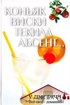 Коньяк, виски, текила, абсент - фото 9197