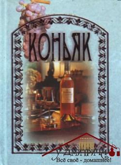 Коньяк (подарочное издание) - фото 9198