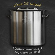 Перегонный куб «Хмельная чарка» 25 литров
