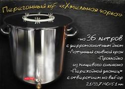 Перегонный куб «Хмельная чарка» 36 литров
