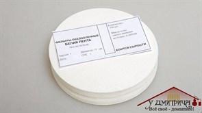 Фильтры обеззоленные Белая лента 100 шт. (диаметр 110 мм)