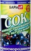 Сок концентрированный Черносмородиновый Баринофф