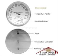 Термометр гигрометр стрелочный серебро