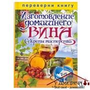 «Изготовление домашнего вина. Изготовление самогона. Секреты мастерства»