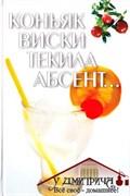 Коньяк, виски, текила, абсент