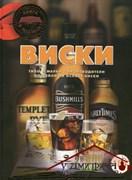 Энциклопедия Виски